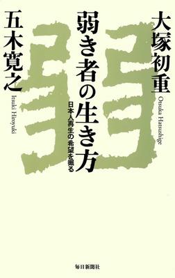 弱き者の生き方-電子書籍