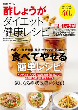 酢しょうがダイエット健康レシピ-電子書籍