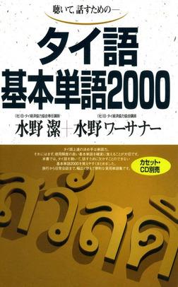 タイ語基本単語2000 聴いて、話すための-電子書籍