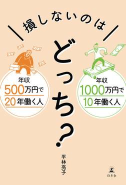 年収500万円で20年働く人 年収1000万円で10年働く人 損しないのはどっち?-電子書籍