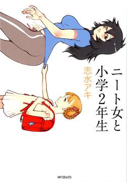 ニート女と小学2年生-電子書籍