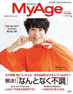 MyAge 2020 Autumn-電子書籍
