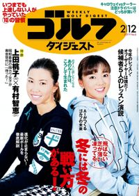 週刊ゴルフダイジェスト 2019/2/12号