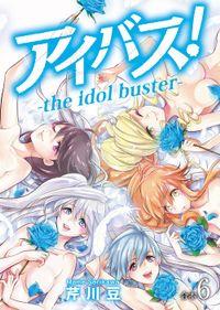 アイバス!-the idol buster-【合本版】6巻