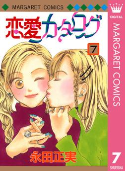 恋愛カタログ 7-電子書籍