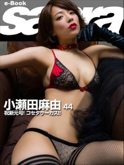 祝新元号! コセタサーカス!! 小瀬田麻由44 [sabra net e-Book]-電子書籍
