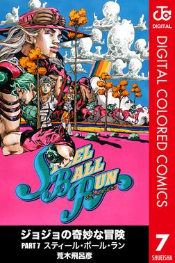 ジョジョの奇妙な冒険 第7部 カラー版 7-電子書籍