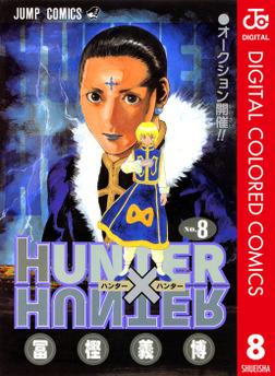 HUNTER×HUNTER カラー版 8-電子書籍