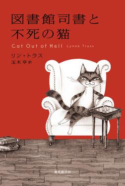 図書館司書と不死の猫-電子書籍