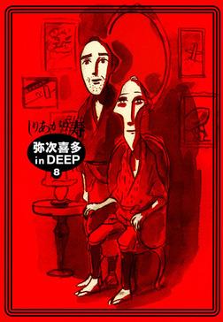 弥次喜多 in DEEP 8-電子書籍
