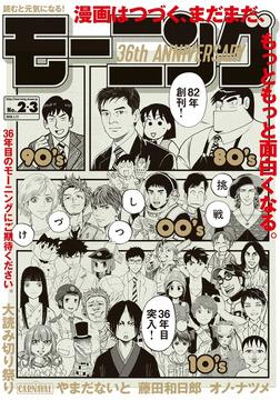 モーニング 2018年2・3号 [2017年12月14日発売]-電子書籍