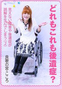 どれもこれも後遺症?~見えない障害や後遺症が誤解を生んでしまう(2)