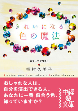 きれいになる 色の魔法-電子書籍