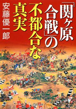 「関ヶ原合戦」の不都合な真実-電子書籍
