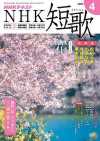 NHK 短歌 2020年4月号