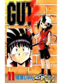 GUT's 11巻