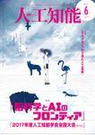 人工知能 Vol 32 No.6(2017年11月号)