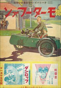 モーターファン 1935年 昭和10年 11月15日号