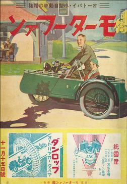 モーターファン 1935年 昭和10年 11月15日号-電子書籍