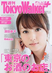 週刊 東京ウォーカー+ 2018年No.1 (1月3日発行)
