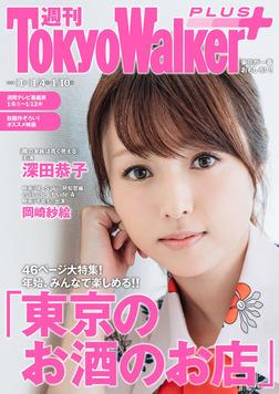 週刊 東京ウォーカー+ 2018年No.1 (1月3日発行)-電子書籍