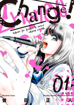 Change!(1)-電子書籍