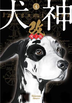 犬神・改 電子版 4-電子書籍