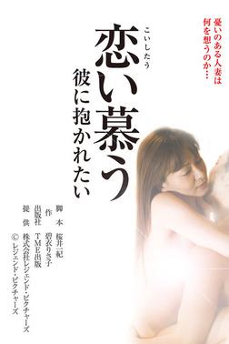 劇場版 「恋い慕う 彼に抱かれたい」-電子書籍