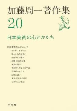 加藤周一著作集 20-電子書籍
