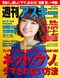 週刊アスキーNo.1277(2020年4月7日発行)