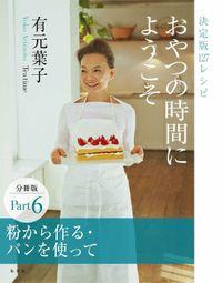 おやつの時間にようこそ 分冊版 Part6 粉から作る・パンを使って