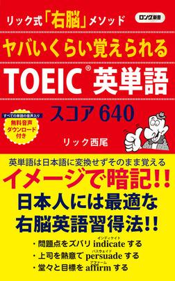ヤバいくらい覚えられる TOEIC英単語 スコア640(KKロングセラーズ)-電子書籍