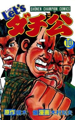 Let'sダチ公 10-電子書籍