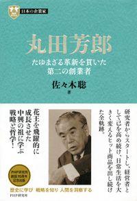 日本の企業家9 丸田芳郎 たゆまざる革新を貫いた第二の創業者