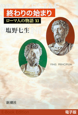 終わりの始まり──ローマ人の物語[電子版]XI-電子書籍