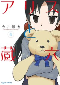 アリスと蔵六(4)