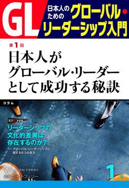 GL 日本人のためのグローバル・リーダーシップ入門 第1回-電子書籍
