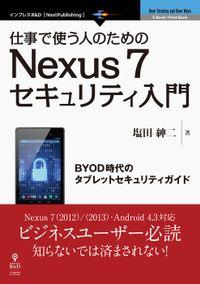 仕事で使う人のためのNexus 7セキュリティ入門 BYOD時代のタブレットセキュリティガイド