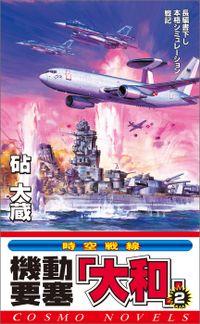 機動要塞「大和」(2)