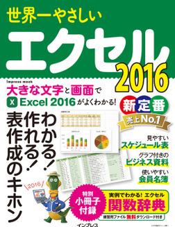 世界一やさしいエクセル 2016-電子書籍