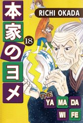 THE YAMADA WIFE, Volume 18