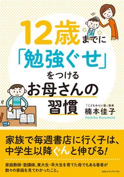 12歳までに「勉強ぐせ」をつけるお母さんの習慣-電子書籍