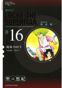 超人ロック 完全版 / 16-電子書籍