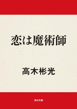 恋は魔術師-電子書籍
