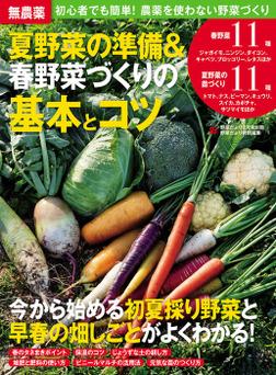 無農薬 夏野菜の準備&春野菜づくりの基本とコツ-電子書籍