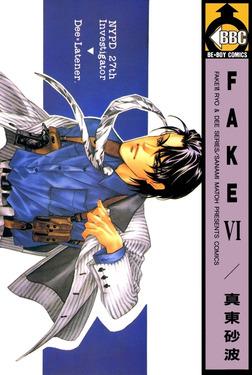 FAKE VI-電子書籍