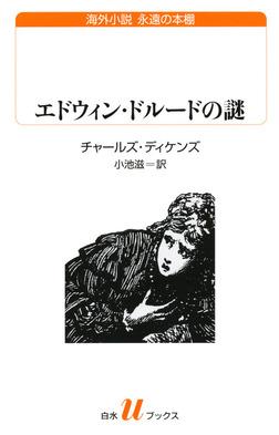 エドウィン・ドルードの謎-電子書籍