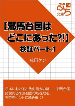 【邪馬台国はどこにあった?!】検証パート.1-電子書籍