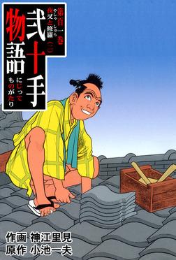 弐十手物語(101)-電子書籍