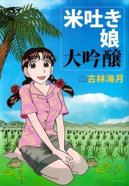 米吐き娘 大吟醸-電子書籍